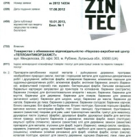 Registration of a trademark «ZINTEC», part 1