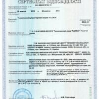 ALLISOL Certificate