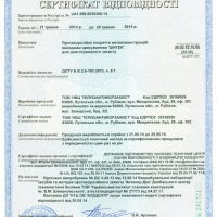 Certificate of compliance with SNiP