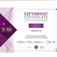 Сертификат Выставка