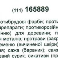Регистрация товарного знака «ZINTEC», л. 2