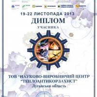 Диплом от выставки, Киев, ноябрь 2013