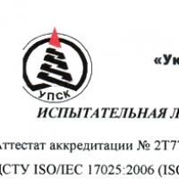 Заключение по результатам ускоренных коррозионных испытаний, л. 1