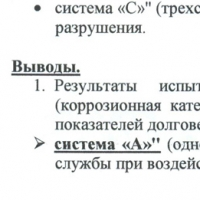 Заключение по результатам ускоренных коррозионных испытаний, л. 2