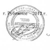 Токсиколого-гигиенический паспорт состава «ZINTEC»