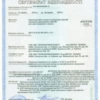 Сертификат соответствия СНиП